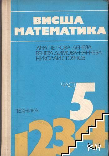 Висша математика. Част 5: Специални глави
