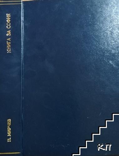 Книга за София