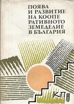 Поява и развитие на кооперативното земеделие в България
