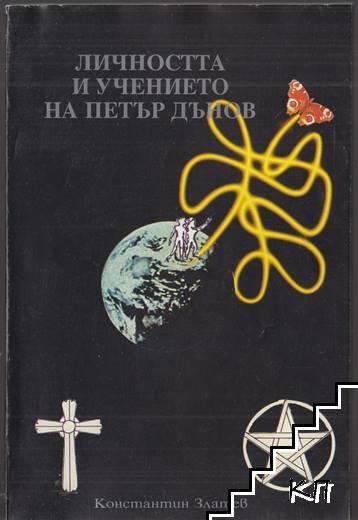 Личността и учението на Петър Дънов