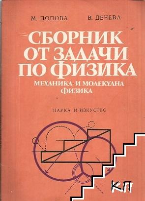 Сборник от задачи по физика