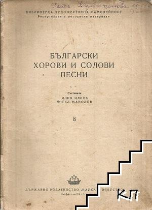 Български хорови и солови песни