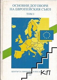 Основни договори на Европейския съюз. Том 1-2
