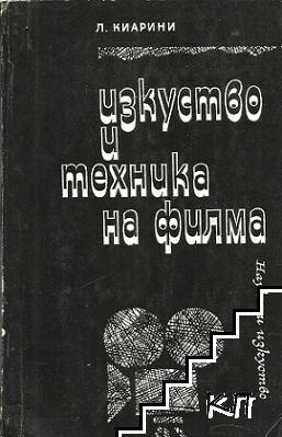 Изкуство и техника на филма