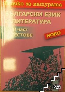 Всичко за матурата по български език и литература. Част 3: Тестове