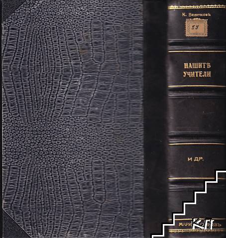 Съчинения в деветъ тома. Томъ 7, 9: Чуждестранни литератури. Часть 1-2