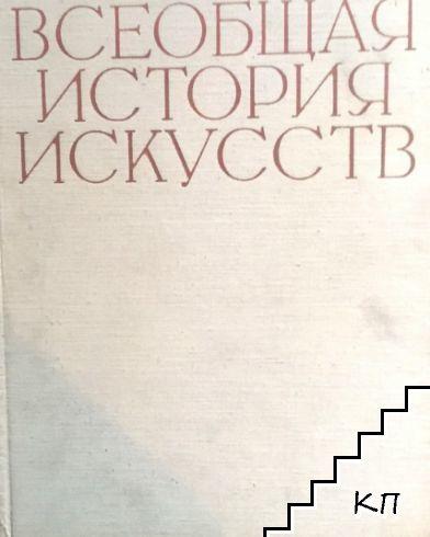 Всеобщая история искусств. Том 1-6