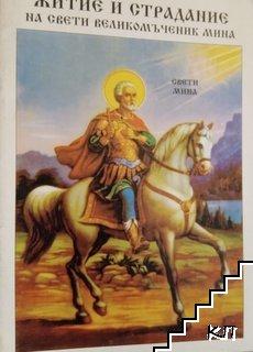 Житие, страдание на Свети Великомъченик Мина