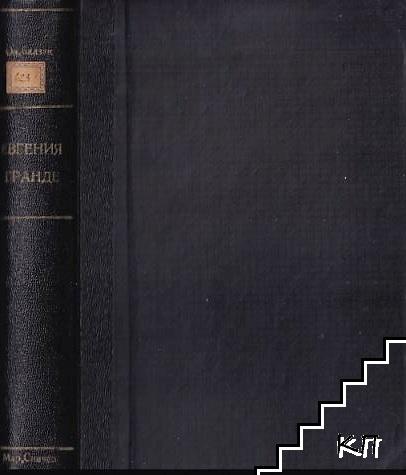 Евгения Гранде / Вечното въ нашата литература. Книга 1 / Изкуството да се раздава правосъдие