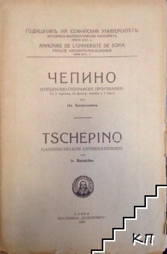 Годишник на Софийския университет. Чепино / Tscepino