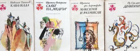 """Библиотека """"Панорама"""". Комплект от 110 книги"""