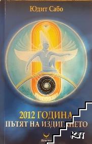 2012 година: Пътят на издиганет