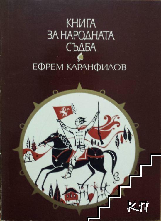 Книга за народната съдба