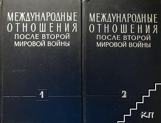 Международные отношения после Второй мировой войны. В трех томах. Том 1-2