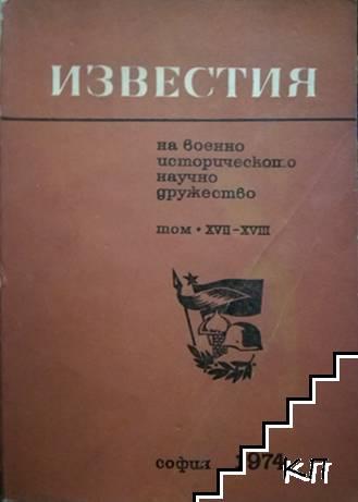Известия на Военно-историческото научно дружество. Том 17-18