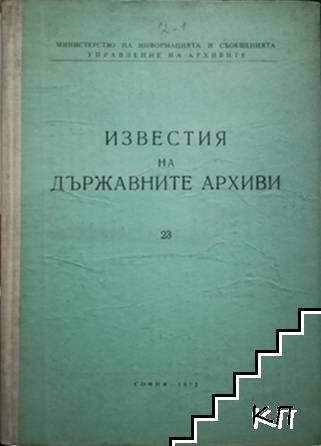 Известия на държавните архиви. Том 23
