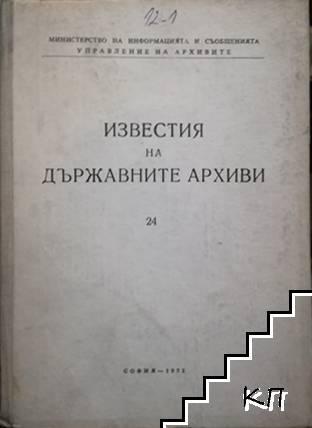 Известия на държавните архиви. Том 24