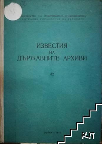 Известия на държавните архиви. Том 32