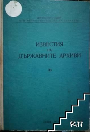 Известия на държавните архиви. Том 33