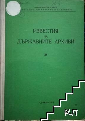 Известия на държавните архиви. Том 34