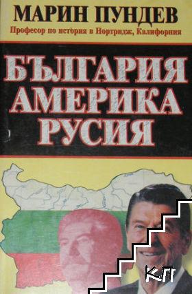 България, Америка, Русия