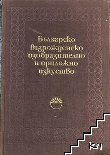 Българско възрожденско изобразително и приложно изкуство