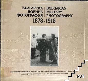 Българска военна фотография 1878-1918 / Bulgarian Military photography 1878-1918