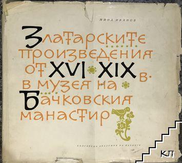 Златарските произведения от XVI-XIX в. в музея на Бачковския манастир