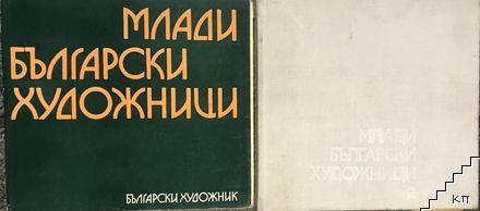Млади български художници. Книга 1-2