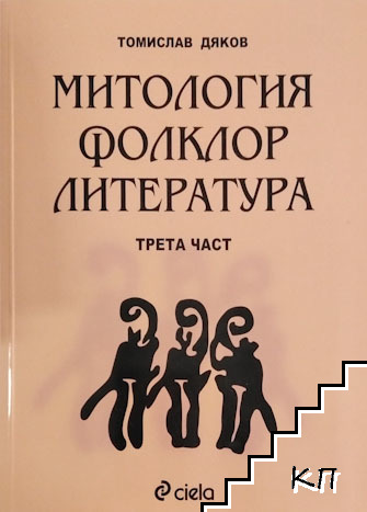 Митология, фолклор, литература. Част 3
