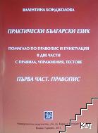 Практически български език. Част 1: Правопис