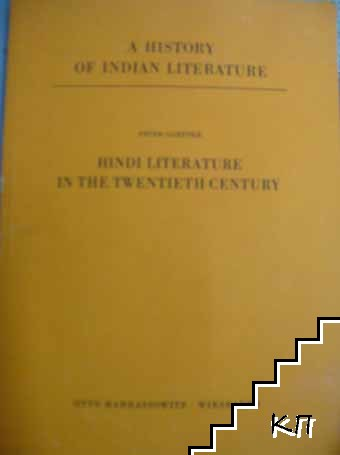 A history of indian literature: Hindi literature in the twentieth century