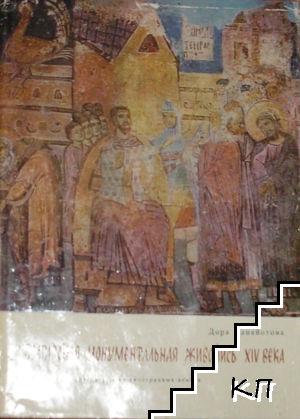 Болгарская монументальная живопись XIV века
