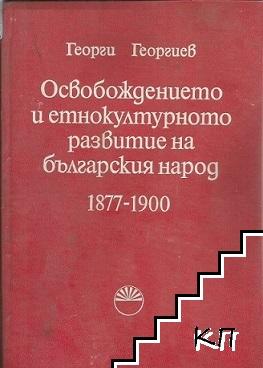 Освобождението и етнокултурното развитие на българския народ 1877-1900