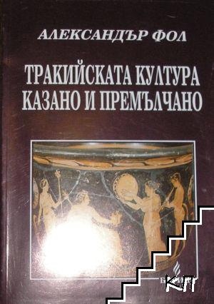 Тракийската култура: Казано и премълчано
