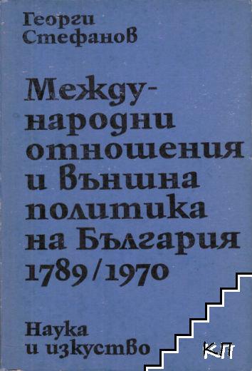 Международни отношения и външна политика на България (1789-1970 г.)