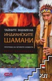 Тайните знания на индианските шамани