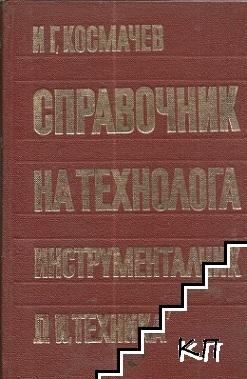 Справочник на технолога инструменталчик