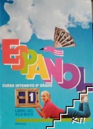 Español Curso intensivo 8 grado 1. Libro del alumno