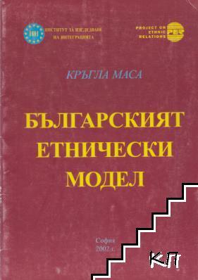 Кръгла маса: Българският етнически модел