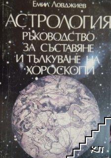 Астрология. Част 1: Ръководство за съставяне и тълкуване на хороскопи