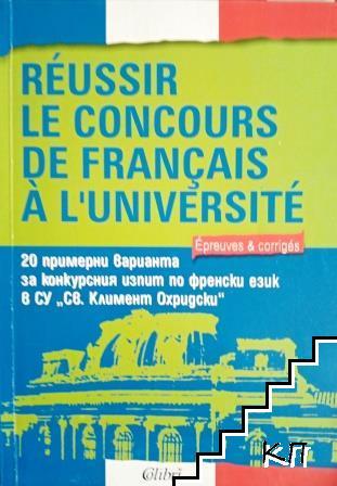 Réussir le concours de français a l'uiversité