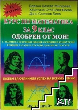 Курс по математика за 9. клас