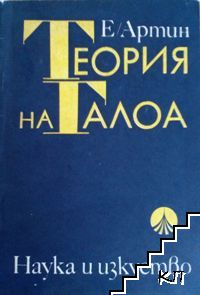 Теория на Галоа