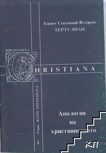 Апология на християнството