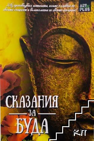 Сказания за Буда