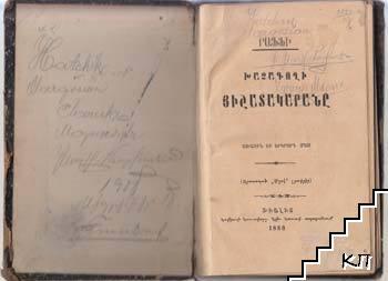 Книга на арменски
