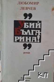 Убий българина!