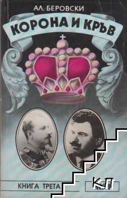 Корона и кръв. Книга 3