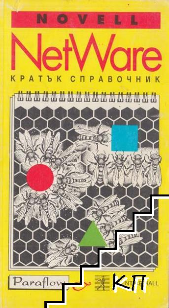 Novel NetWare. Кратък справочник